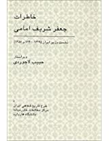 Memoirs of Sharif-Emami, PM of Iran (Iranian Oral History Ser. 7)
