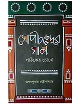 Gopichandrer Gan Pathaker Chokhe
