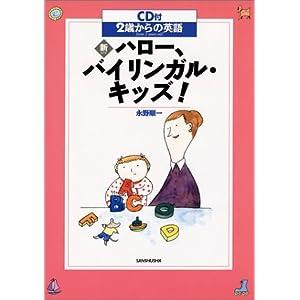 新・ハロー、バイリンガル・キッズ!—CD付 2歳からの英語