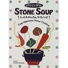 Stone soup—とってもかんたんマイレシピ