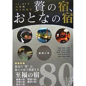 極上の寛ぎ 贅の宿、おとなの宿〈06/07年最新版〉