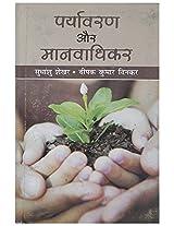 Jagriti Publication Paryavaran Aur Manavadhikar Book