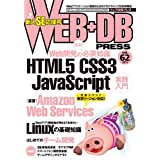 WEB+DB PRESS Vol.62cho45�i���Ƃ��j�ɂ��