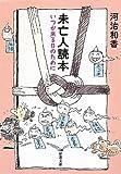 未亡人読本: いつか来る日のために (新潮文庫)