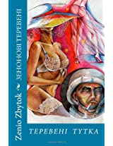 Zenio chaffs: Tereveni vid Zenia (Ukrainian Edition)