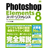 Photoshop Elements 8 �X�[�p�[���t�@�����X for Windows&Macintosh�\�[�e�b�N�Е҂ɂ��