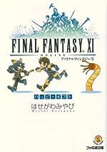 ファイナルファンタジーXI ハッピーギフト