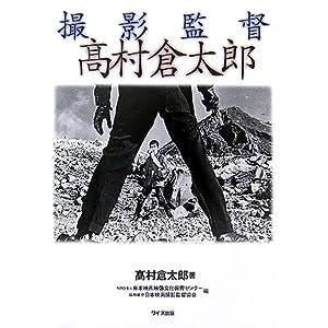 撮影監督高村倉太郎