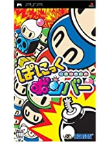 Bomberman Panic Bomber [Japan Import]