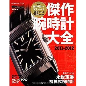 【クリックでお店のこの商品のページへ】傑作腕時計大全 2011-2012 時計Begin責任編集 (ビッグマンスペシャル) [ムック]