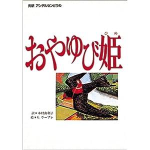 おやゆび姫 (偕成社 世界どうわ)