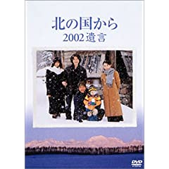 北の国から 2002 遺言 [DVD]<br /> 出演: 田中邦衛, 吉岡秀隆<br />