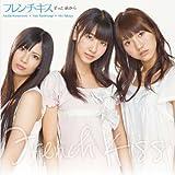 ずっと 前から(ジャケットA)(DVD付) [Single, CD+DVD]