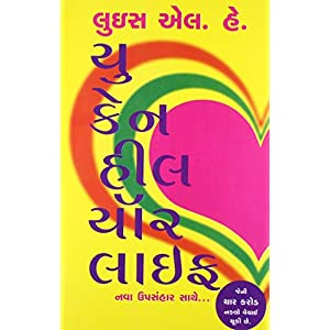 You Can Heal Your Life (Gujarati, Paperback)