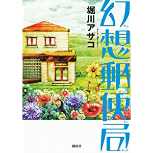 """""""幻想郵便局"""