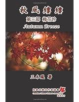 Autumn Breeze (Part Three): Weep of Plum Flower: Volume 3