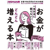 日経 WOMAN 別冊 一生お金に困らない お金がどんどん増える本 小さい表紙画像
