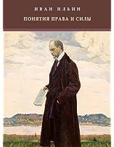 Ponjatija prava i sily: Russian Language