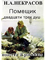 The Owner of Twenty Three Souls (Russian Edition): Помещик двадцати трех душ и другие повести и рассказы (На русском языке)