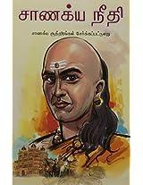 Chanakya Neeti (Tamil)