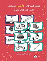 Let's Learn Persian Words: A Farsi Activity Book (Combined Volume of Book One & Two)