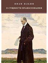 O sushhnosti pravosoznanija: Russian Language