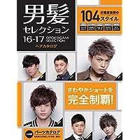 男髪セレクション 2016‐17年版 小さい表紙画像