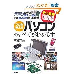 史上最強カラー図解 プロが教えるパソコンのすべてがわかる本