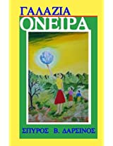 Galazia Oneira: Poetry for Children