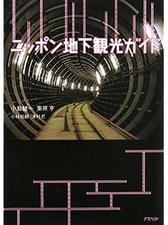 東京地下奇談:将来の農業を提案する未来型農場が高層ビルの地下に