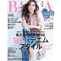 BAILA 2017年7月号 小さい表紙画像