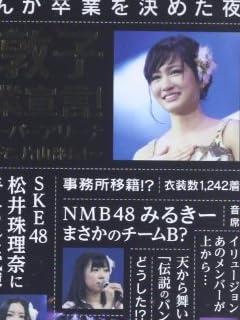 紅白で突如卒業表明!大島優子VS元祖不動のエース前田敦子知られざる「AKB48センター8年戦争」