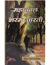Mahakal Ki Bhasam Aarti