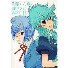 佐藤くんと田中さん-The blood highschool 1巻 限定版 (IDコミックス ZERO-SUMコミックス)