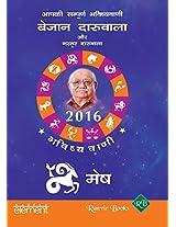 Aapki Sampurna Bhavishyavani 2016 - Mesha