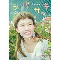 柴田紗希 シバサキ 小さい表紙画像