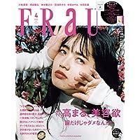 FRaU 2017年4月号 小さい表紙画像
