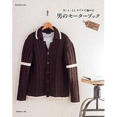 M・L・LLサイズで編める 男のセーターブック