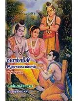 Srimath Valmiki Ramayanam
