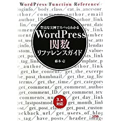 WordPress�֐����t�@�����X�K�C�h