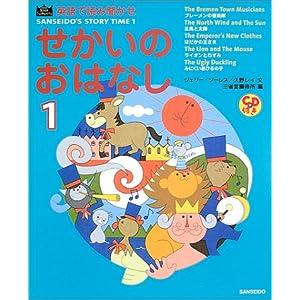 英語で読み聞かせ せかいのおはなし〈1〉 (Kids selection—Sanseido's story time)