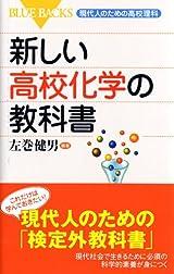 新しい高校化学の教科書 (新書)