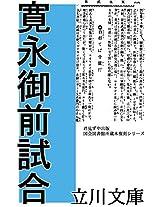 Kanei Gozen Jiai