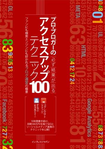 【8/9】ブログ好きで飲みましょう!「プロブロガー本2発売記念オフ会」します!