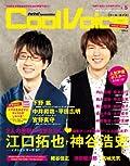 神谷浩史と江口拓也が飾る「Cool Voice」Vol.7の表紙が公開