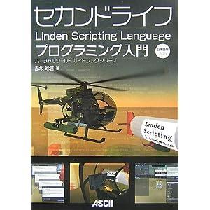 【クリックで詳細表示】セカンドライフ Linden Scripting Language プログラミング入門 (バーチャルワールドガイドブックシリーズ) [大型本]