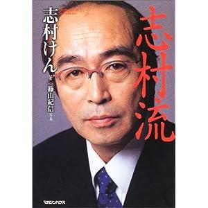 『志村流―金・ビジネス・人生の成功哲学』