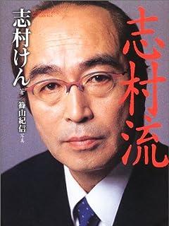 ビートたけしも嫉妬 志村けん「笑いと酒と女」不滅の芸人魂 vol.1