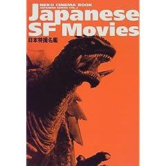 【クリックでお店のこの商品のページへ】Japanese SF Movies―日本特撮名鑑 (NEKO CINEMA BOOK―JAPANESE SERIES) [単行本]