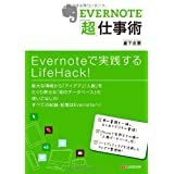 EVERNOTEuvdpq